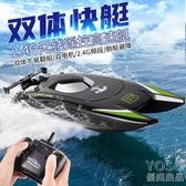 遙控玩具 超大遙控船充電高速遙控快艇輪船無線電動兒童防水上模型玩具男孩 快速出貨YJT