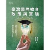 臺灣國際教育政策與實踐