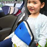 [輸入yahoo5再折!]兒童安全帶固定器 汽車安全帶三角調節器 (不挑色)
