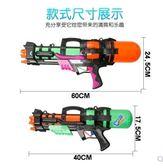 超大跑男同款水槍玩具戶外漂流兒童沙灘玩具成人水槍高壓水槍噴射  莉卡嚴選