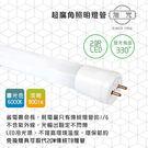 【旭光】LED 10W ET8-2FT 超廣角燈管2尺 6000K(晝光色)/20入 免換燈具直接取代T8傳統燈管