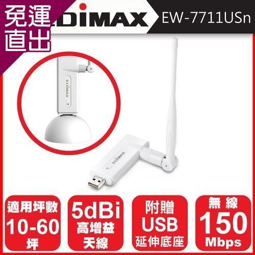 EDIMAX 訊舟 EW-7711USn N150高增益USB無線網路卡(可換式天線)【免運直出】