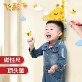 兒童身高墻貼客廳3d立體量身高貼紙寶寶可移除卡通長頸鹿測量儀尺 英雄聯盟