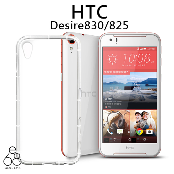 E68精品館 空壓殼 HTC Desire 10/825共用 Desire 830 超透 防摔殼 手機殼 透明殼 軟殼 果凍套 保護殼