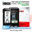 【現貨】Garmin Edge 1000 iMOS 3SAS 防潑水 防指紋 疏油疏水 螢幕保護貼