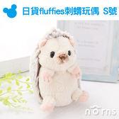 Norns【日貨fluffies刺蝟玩偶 S號】日本sunlemon 絨毛娃娃 可愛動物 療癒系寵物 毛茸茸 親子禮物 擺飾