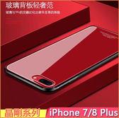 晶剛系列 Apple iPhone7 Plus 手機殼 鋼化玻璃後蓋 保護殼 防摔 iPhone8 Plus 手機套 矽膠軟邊 保護套