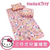 【Jenny Silk名床】哈囉凱蒂 Hello Kitty.兒童三件式睡墊.方便收納攜帶.枕頭.涼被.睡墊