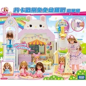 《 LICCA莉卡娃娃 》莉卡歡樂兔兔幼稚園豪華組(附美紀娃娃) /  JOYBUS玩具百貨