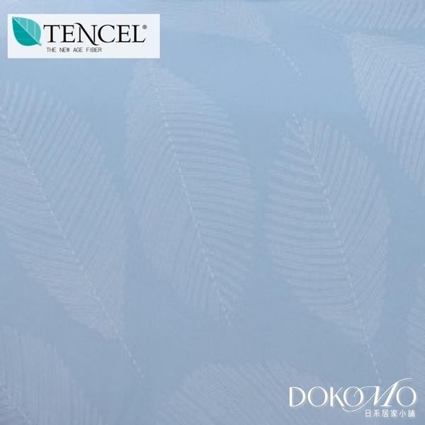 DOKOMO朵可•茉《葉茂》100%高級純天絲-雙人加大(6x6.2尺)四件式兩用被床包組/百貨專櫃精品
