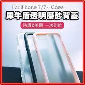 [Q哥]  iPhone 7 Plus i7+ 犀牛盾 磨砂背蓋 超防摔 耐衝擊E79 透明 按鍵靈敏 相容各種保護貼
