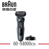 【BRAUN 德國百靈】新6系列靈動貼膚電動刮鬍刀/電鬍刀 60-N4000cs