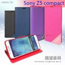 ●【福利品】Sony Xperia Z5 Compact 4.6吋 渴望 系列 側掀皮套/磁吸保護套/皮套/可立式/保護套/手機套