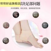 隱形乳膠腳后跟保套足跟痛減震防磨腳神器韓國襪套腳套。鞋套 星河光年