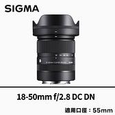 【新品上市】SIGMA 18-50mm F2.8 DC DN Contemporary for E mount L mount 恆伸公司貨 零利率 德寶光學