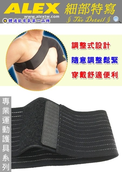【ALEX】竹炭人性化護肩(1入) H-86