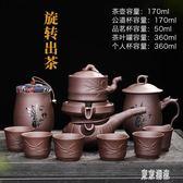 紫砂茶具套裝家用半全自動石磨懶人功夫茶具茶杯茶葉罐泡茶杯xy3862『東京潮流』