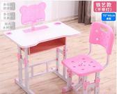 兒童學習桌寫字桌臺小學生家用作業書桌升降桌椅組合套裝男孩女孩 雙12鉅惠