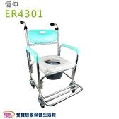 鋁合金便器椅 馬桶椅 綠4301