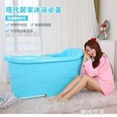 巧威洗澡桶特大號成人浴桶加厚塑料家用浴缸沐浴桶兒童浴盆泡澡桶MBS『潮流世家』