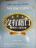【書寶二手書T2/財經企管_JHU】沒有藉口_費拉爾.凱普