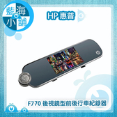 HP惠普 F770 高畫質行車紀錄器 (前後錄影+倒車顯影+後視鏡型)★贈32G記憶卡★