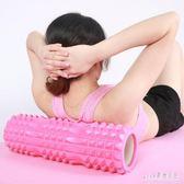 瑜伽泡沫軸健身滾軸滾筒瑜伽柱肌肉放松狼牙月牙滾腿輪按摩棒瘦腿 js6820『Pink領袖衣社』