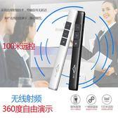 J-200 充電 翻頁筆 ppt遙控筆 教學 電子教鞭 多媒體 投影筆 【618好康又一發】