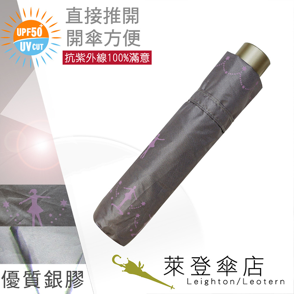 雨傘 陽傘 萊登傘 中傘面 抗UV 防曬 輕傘 遮熱 易開輕傘 手開 直開式 銀膠 舞孃 Leotern(銀灰)