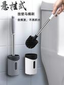 清潔刷 馬桶刷無死角掛墻式家用衛生間免打孔廁所刷子長柄壁掛清潔刷套裝