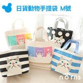 Norns【日貨動物手提袋M號 P1】Taachan貓咪 日本 帆布包包 便當袋  手提包 購物袋 貓雜貨托特包