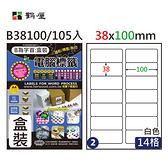 【奇奇文具】鶴屋 #02 B38100 白色 14格 A4三用標籤