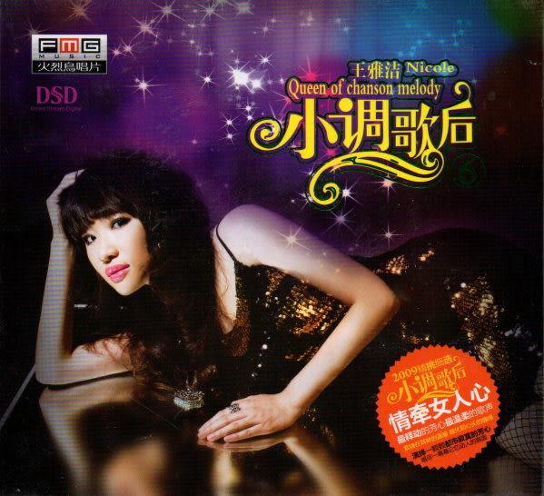 【停看聽音響唱片】【CD】王雅潔:小調歌后6