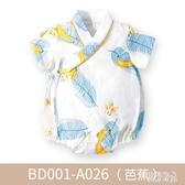 嬰兒連體衣紗布睡衣夏天薄款夏季新生兒寶寶衣服zt330 『美好時光』