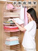 寢室衣櫃收納架隔板分層架衣櫥置物架整理掛籃衣架 生活樂事館