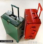 復古鋁框拉桿箱20登機皮箱24萬向輪26旅行密碼29寸拉錬行李箱男女 聖誕節全館免運