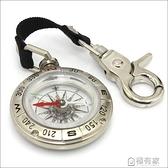 便攜式多功能鑰匙扣指南針 戶外登山野營工具禮品裝飾指南針羅盤 極有家