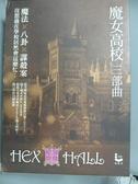 【書寶二手書T6/一般小說_KRC】魔女高校三部曲_共3本合售_瑞秋‧霍金斯