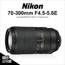 Nikon AF-P 70-300mm F4.5~5.6E ED VR 望遠變焦鏡頭 國祥公司貨 【24期】薪創數位