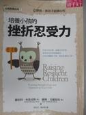 【書寶二手書T1/親子_JLP】培養小孩的挫折忍受力_羅伯特.布魯克斯