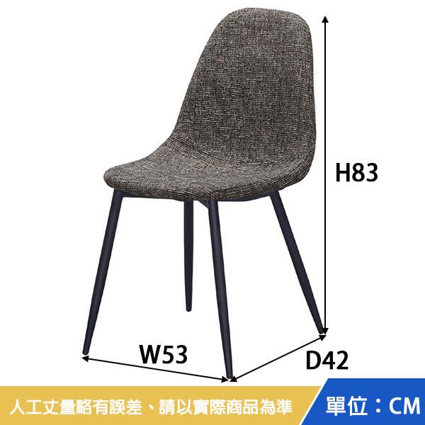 餐椅 椅子 726餐椅 2色可選【Outoca 奧得卡】