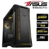 【華碩平台】i5 六核{軍規戰士}RTX2060獨顯電玩機(i5-9400F/16G/512G SSD/RTX2060S-8G)