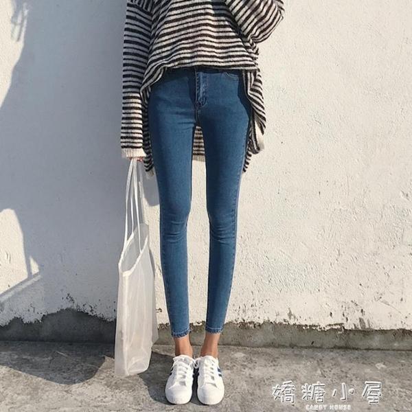 秋裝女裝韓版彈力緊身牛仔褲簡約修身鉛筆褲九分褲顯瘦小腳褲學生  嬌糖小屋