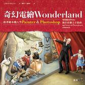 (二手書)奇幻電繪Wonderland:跟著繪本職人學Painter&Photoshop