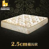 ASSARI-典藏2.5cm備長炭三線強化側邊獨立筒床墊(雙大6尺)
