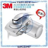 【3M】(AC300)中空絲膜龍頭式淨水器 ◆日本製中空絲膜◆除氯、除鉛◆簡易DIY (另有Brita on tap)