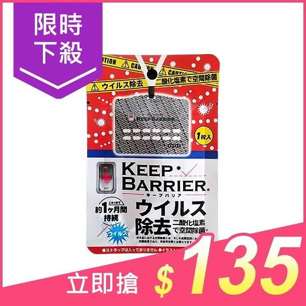 Keep Barrier 抗菌隨行卡(1入)【小三美日】※禁空運 原價$219