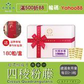 【美陸生技AWBIO】複方四稜粉藤膠囊(含綠茶萃取)【180粒/盒(禮盒)】