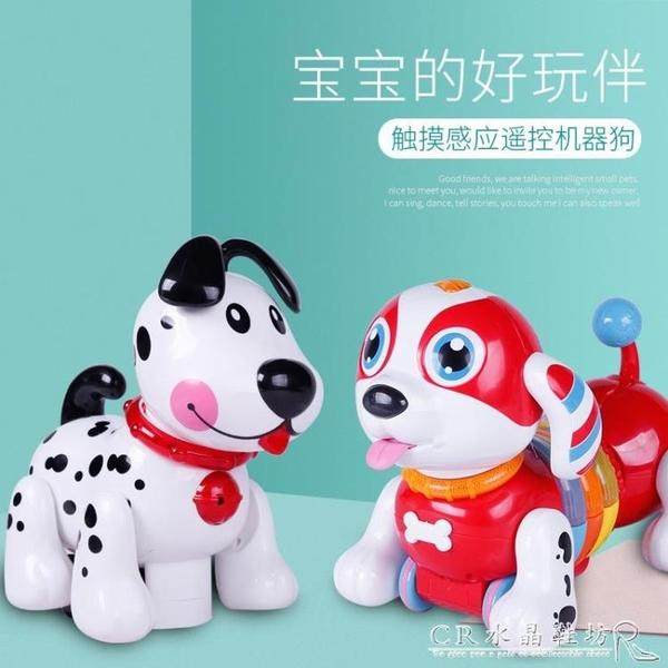兒童電動玩具狗電子智慧音樂狗遙控機器狗感應可唱歌男孩玩具禮物 水晶鞋坊