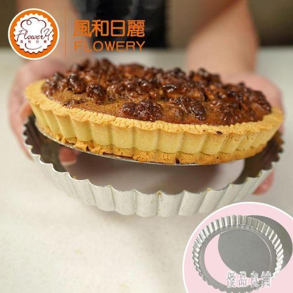 8寸披薩盤 活底菊花派盤烤箱diy烘焙模具不粘比薩烤盤 zh1861【優品良鋪】